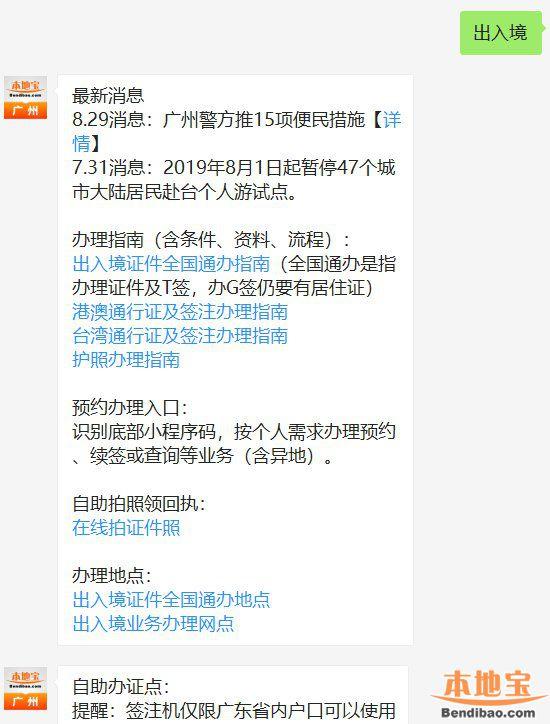 冬天干什么赚钱:广州出入境办证大厅一览表(2019年10月最新)