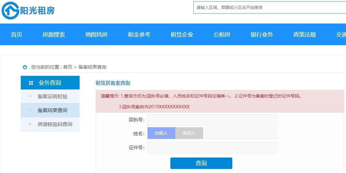 广州的区号查询_广州租赁房备案结果查询入口- 广州本地宝