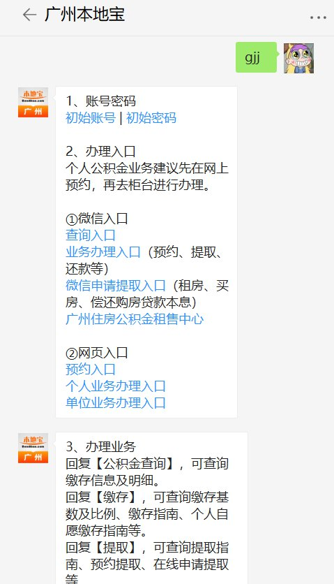 2019年提取广州公积金需要先网上预约吗?