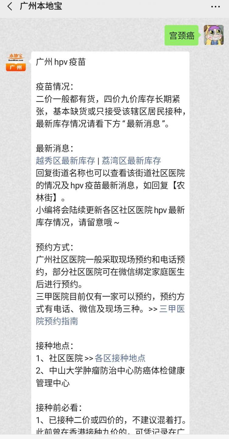 广州天河区宫颈癌疫苗最新消息(