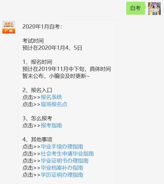 2019年10月广州自考什么时候出成绩?