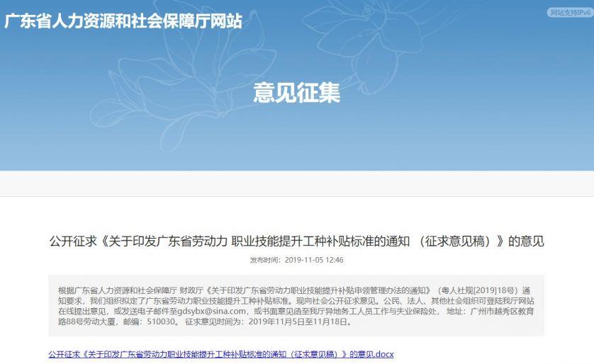 广东劳动力职业技能提升补贴标准