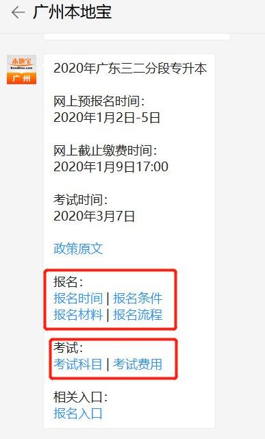 广东2020年三二分段专升本考试时间和科目