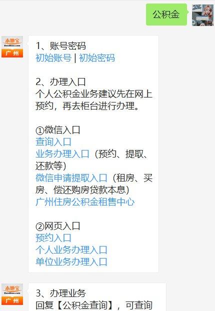 户籍所在地购买住房没有贷款的能够全部提取广州公积金吗?