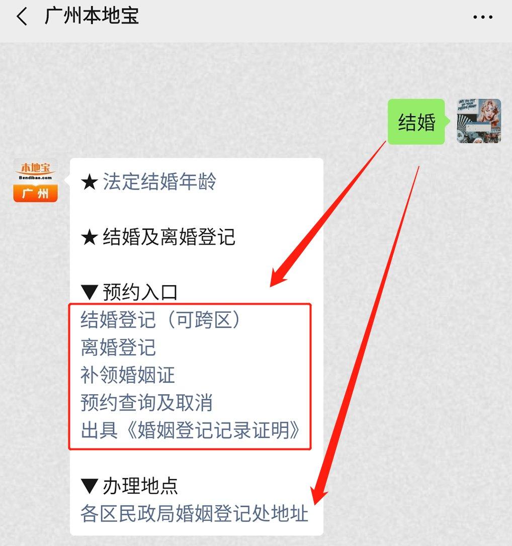2020疫情期间广州怎么办理婚姻登记?