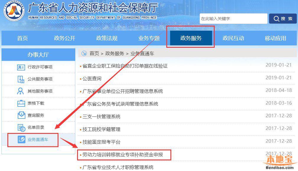 广州越秀区技能晋升培训补贴申领指南(个人)