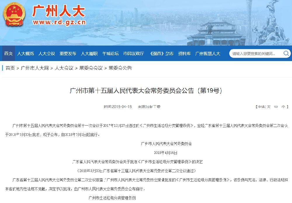《广州市生活垃圾分类管理条例》全文 2018年7月1日起