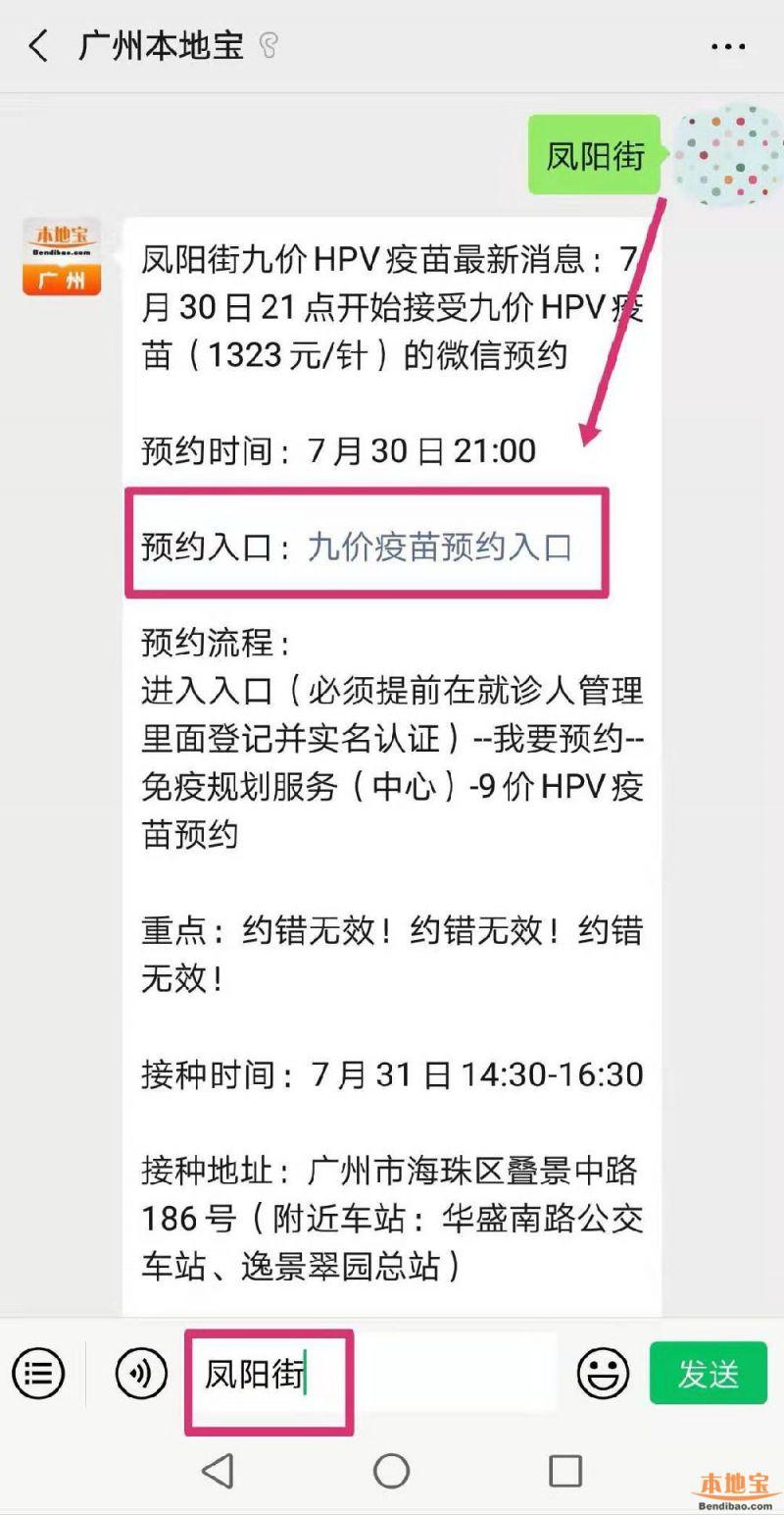 广州白云区金沙街宫颈癌疫苗最新消息(持续更新)