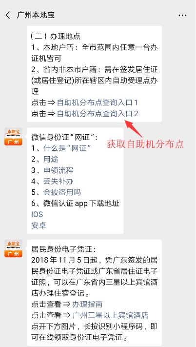 身份证丢了,用身份证复印件能在广州买火车票吗?