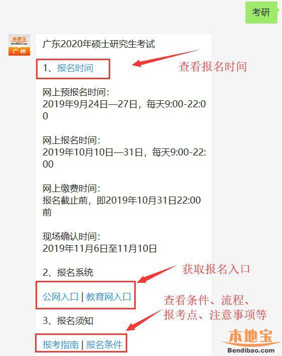 2020年广东考研网上报名时间及官网入口