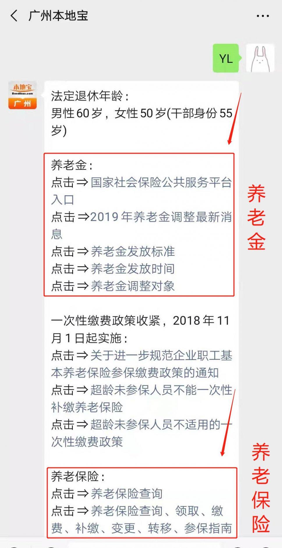燕赵十绝:什么是视同缴费年限、实际缴费年限?
