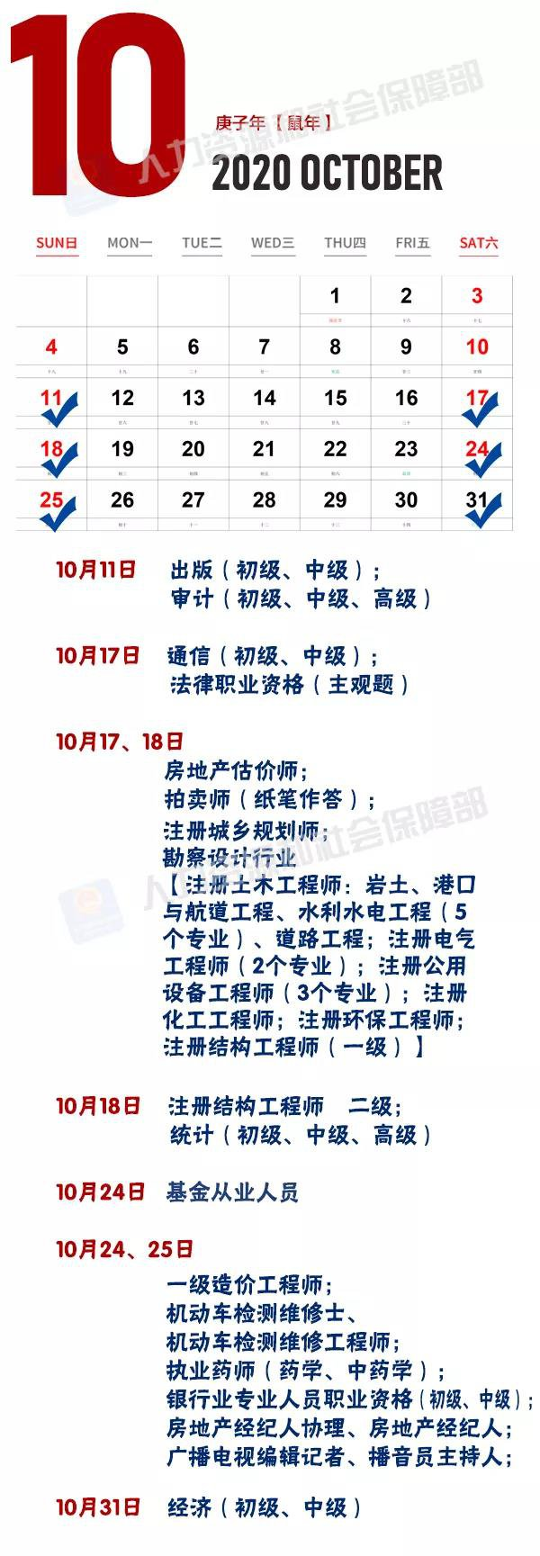 银行放假时间2020_2020年考证时间表- 广州本地宝