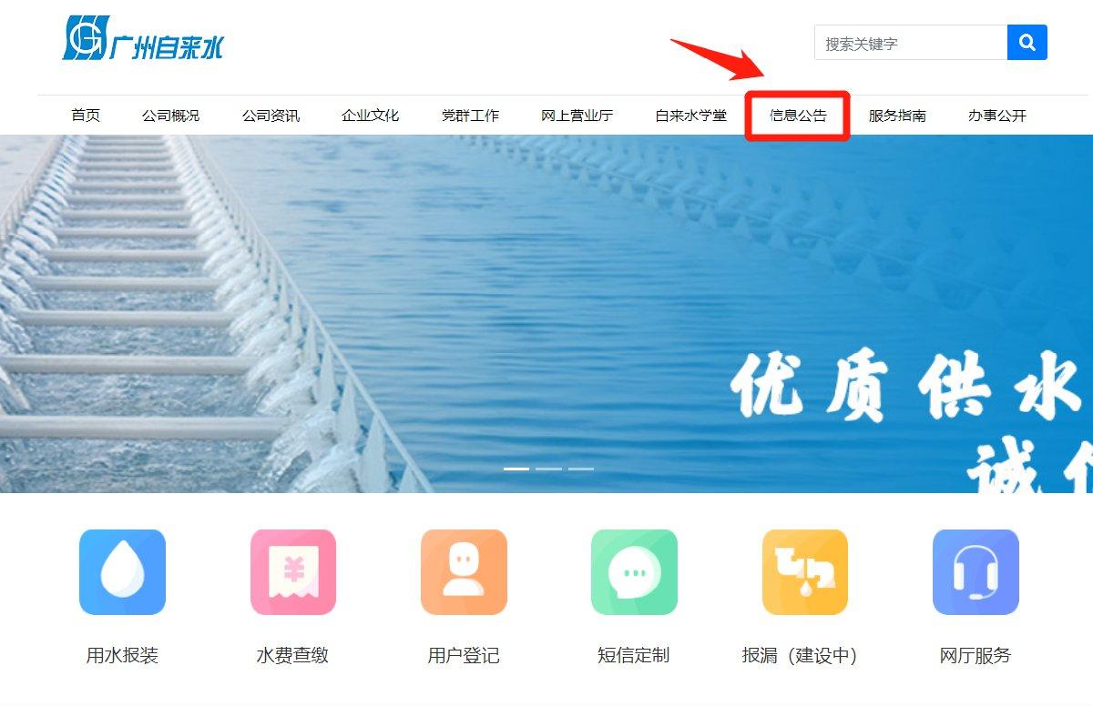 2020广州停水通知怎么查