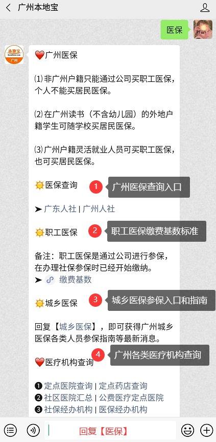 广州市医保查询方法