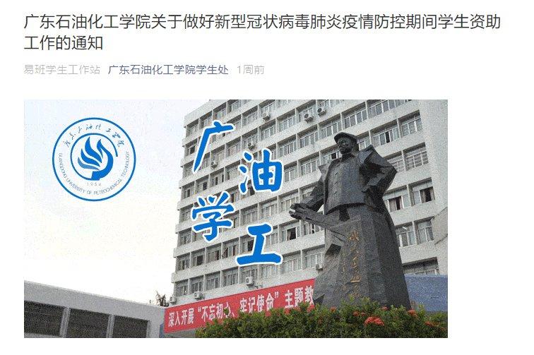 2020年疫情防控期间广东石油化工学院有哪些学生资助方案?