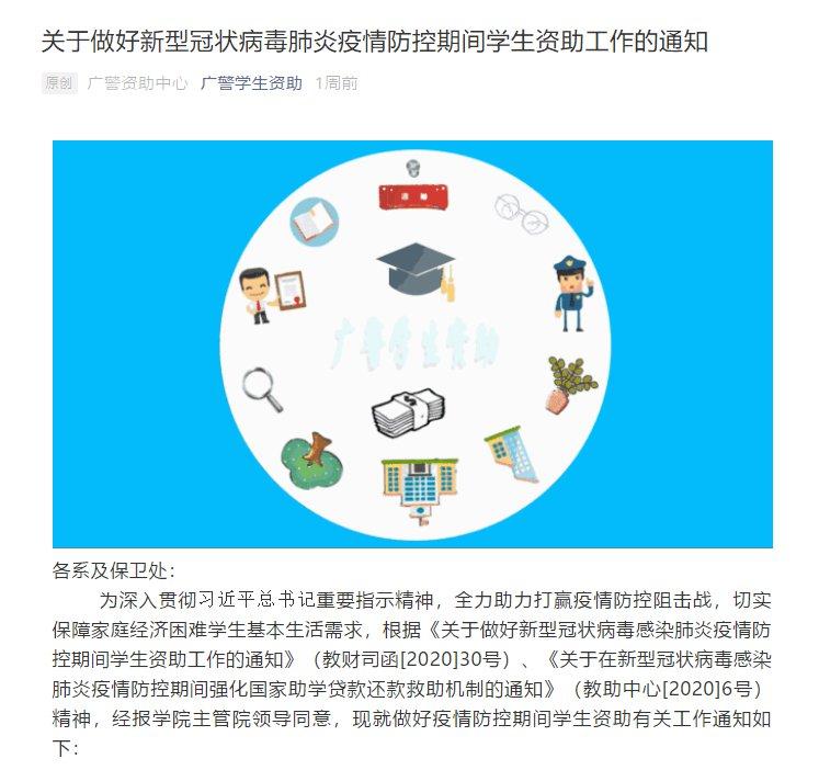 2020年疫情防控期间广东警官学院学生资助方案