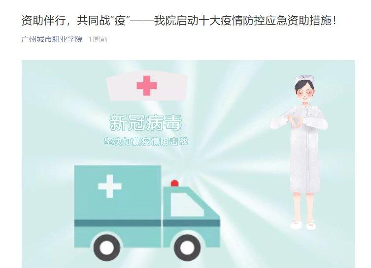 2020疫情防控期间广东城市职业学院有哪些学生资助?