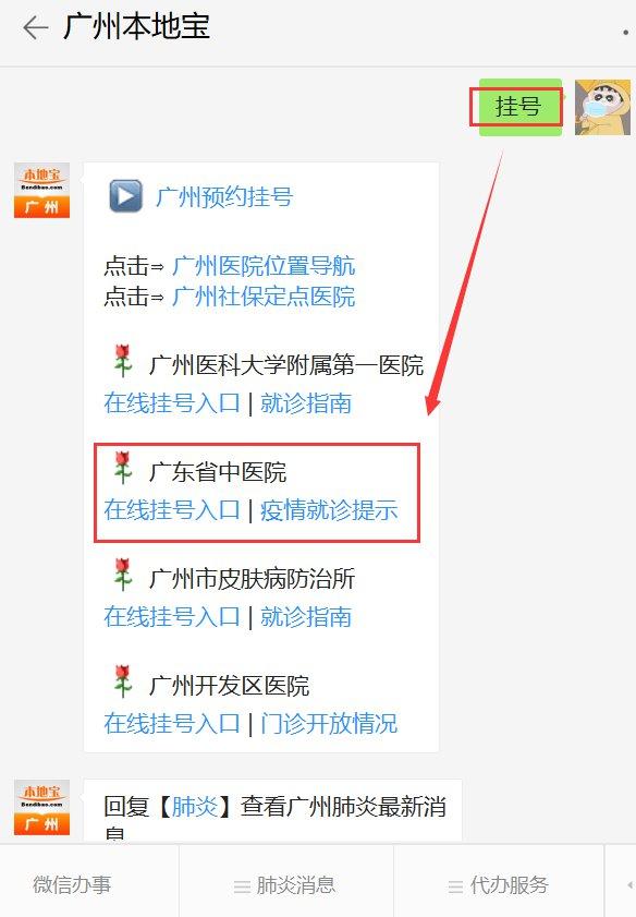 广东省中医院疫情期间就诊温馨提示
