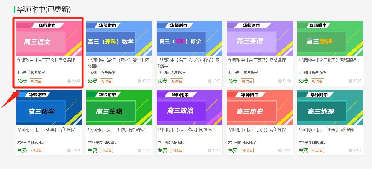 2020广东公共资源服务平台高三网课观看流程(附入口)