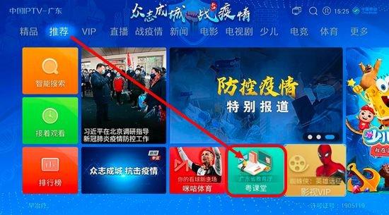 2020粤课堂广东移动IPTV不是移动宽带用户能观看吗?