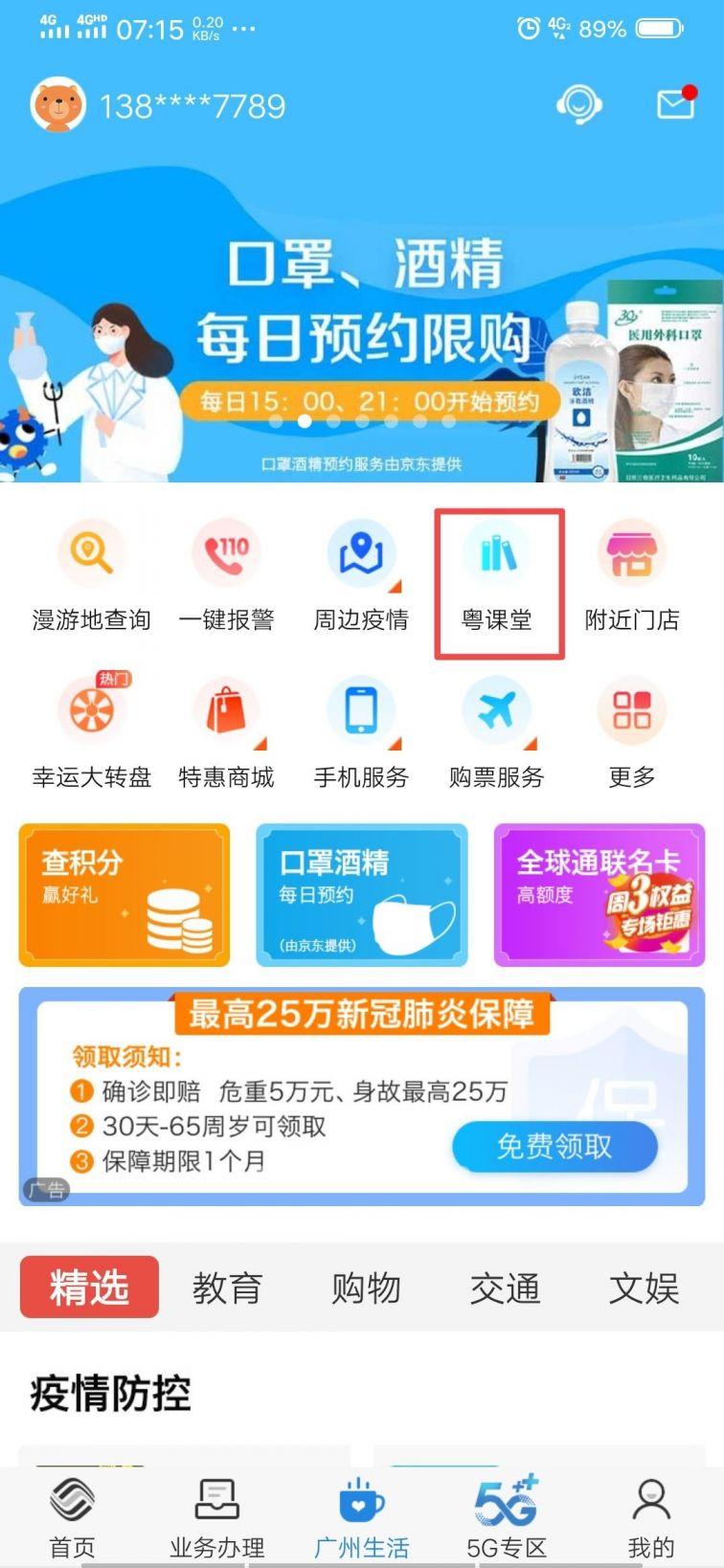 2020广东粤课堂观看入口(电视端+手机端)