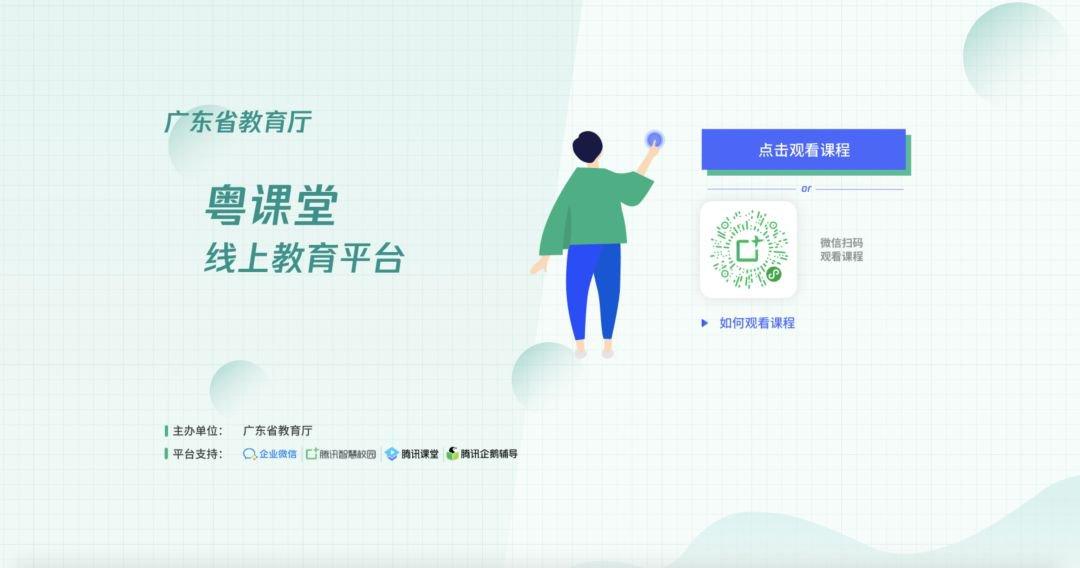 广东中小学线上精品课在哪些平台观看?
