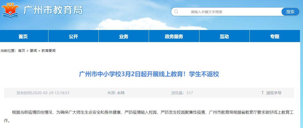 广州中小学校3月2日起开展线上教育 学生不返校