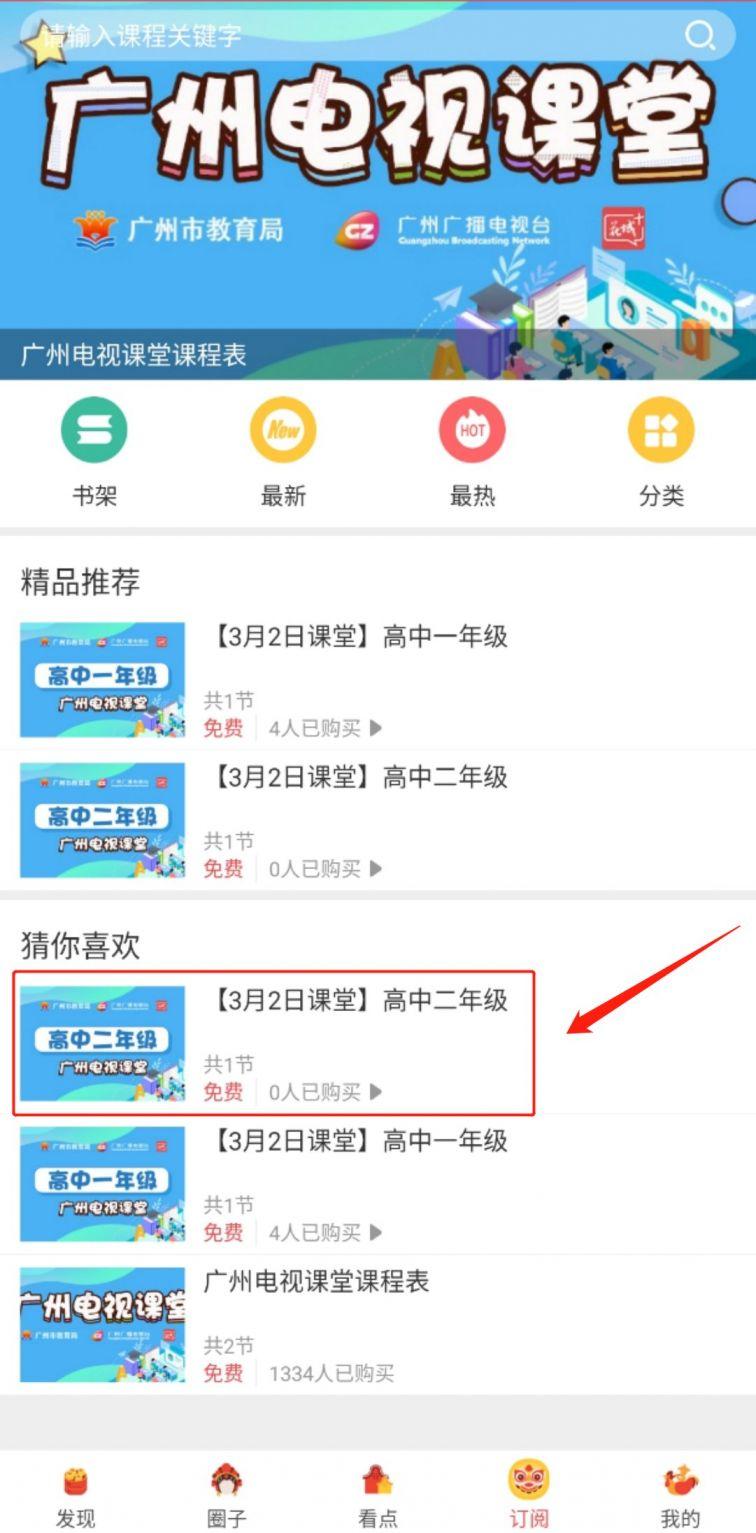没有电视怎么收看广州电视课堂?