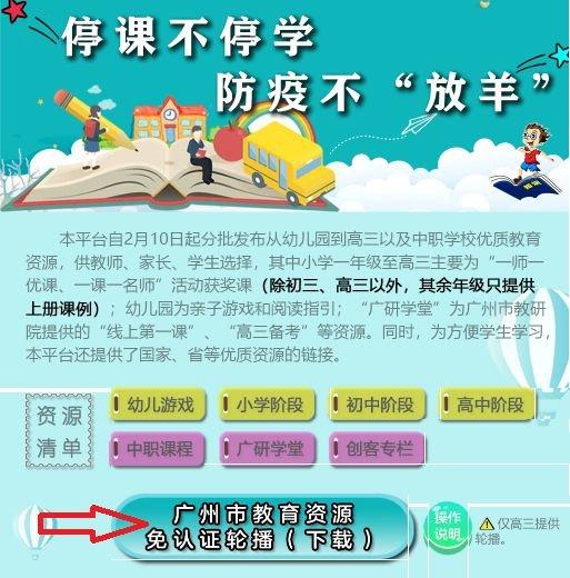 广州智慧教育公共服务平台广州电视课堂观看操作指引(附入口)