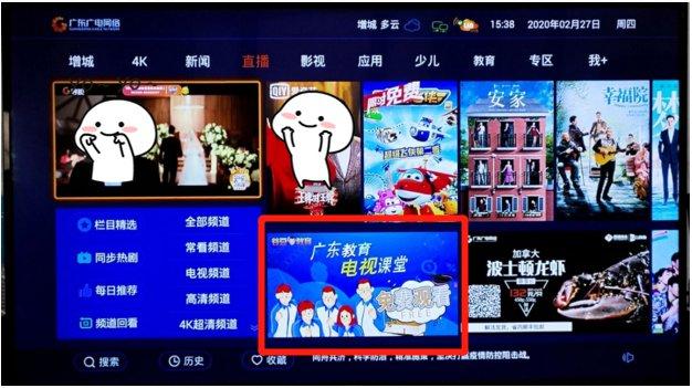 广州增城有线电视用户欠费了怎么线上缴费