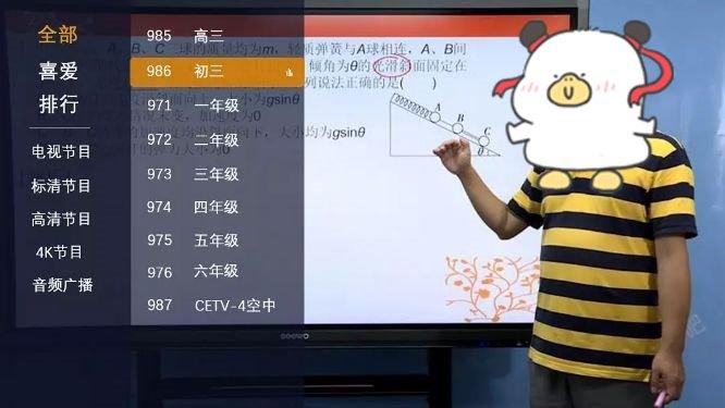 移动宽带用户怎么上广州电视课堂?