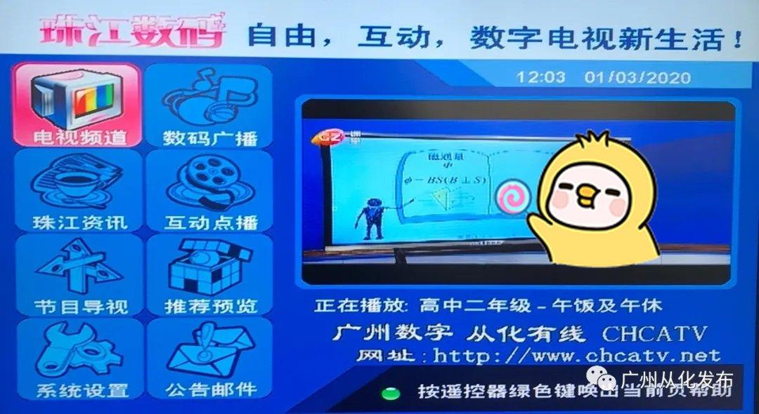 广州从化有线电视欠费还能观看广州电视课堂吗?