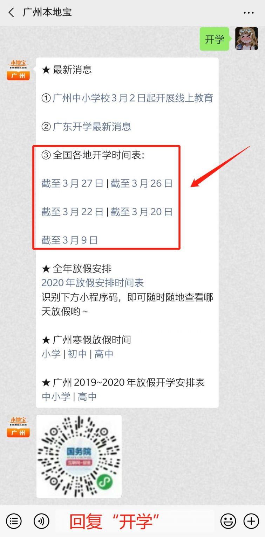 杭州特产:2020年广州幼儿园开学时候最新看护(陆续更新)