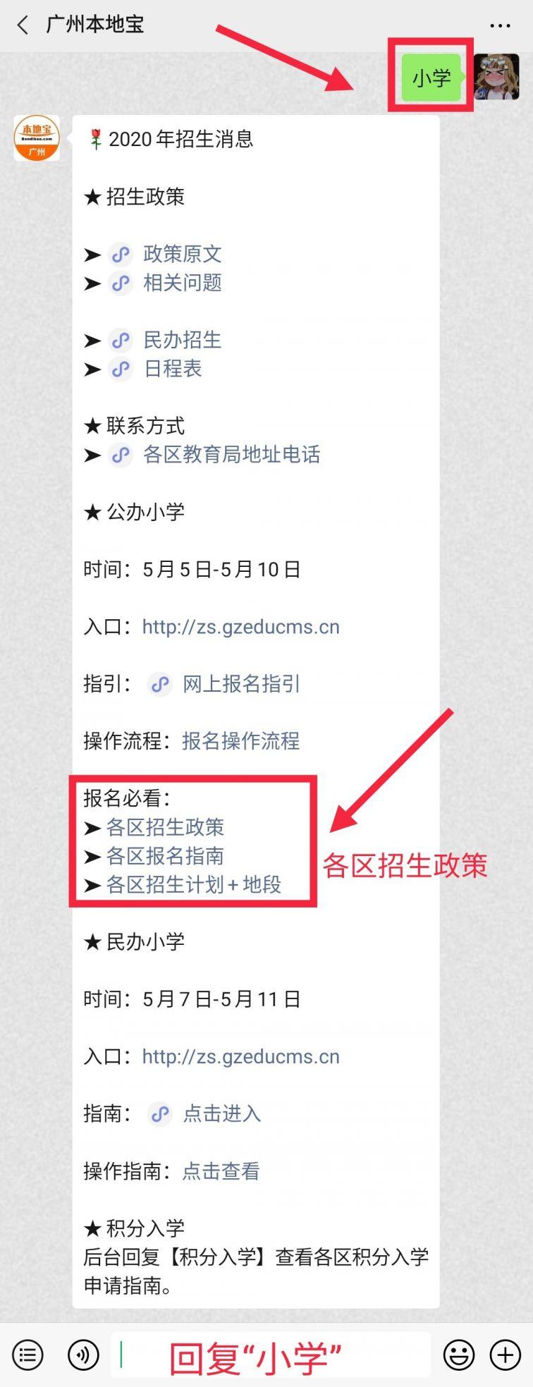 2020广州增城区新塘镇新墩小学招生地段范围