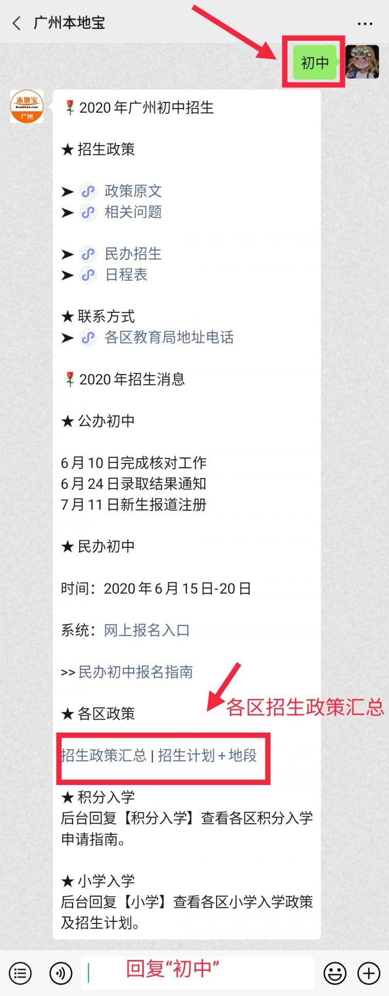 2020广州增城区新塘镇第三中学招生地段范围