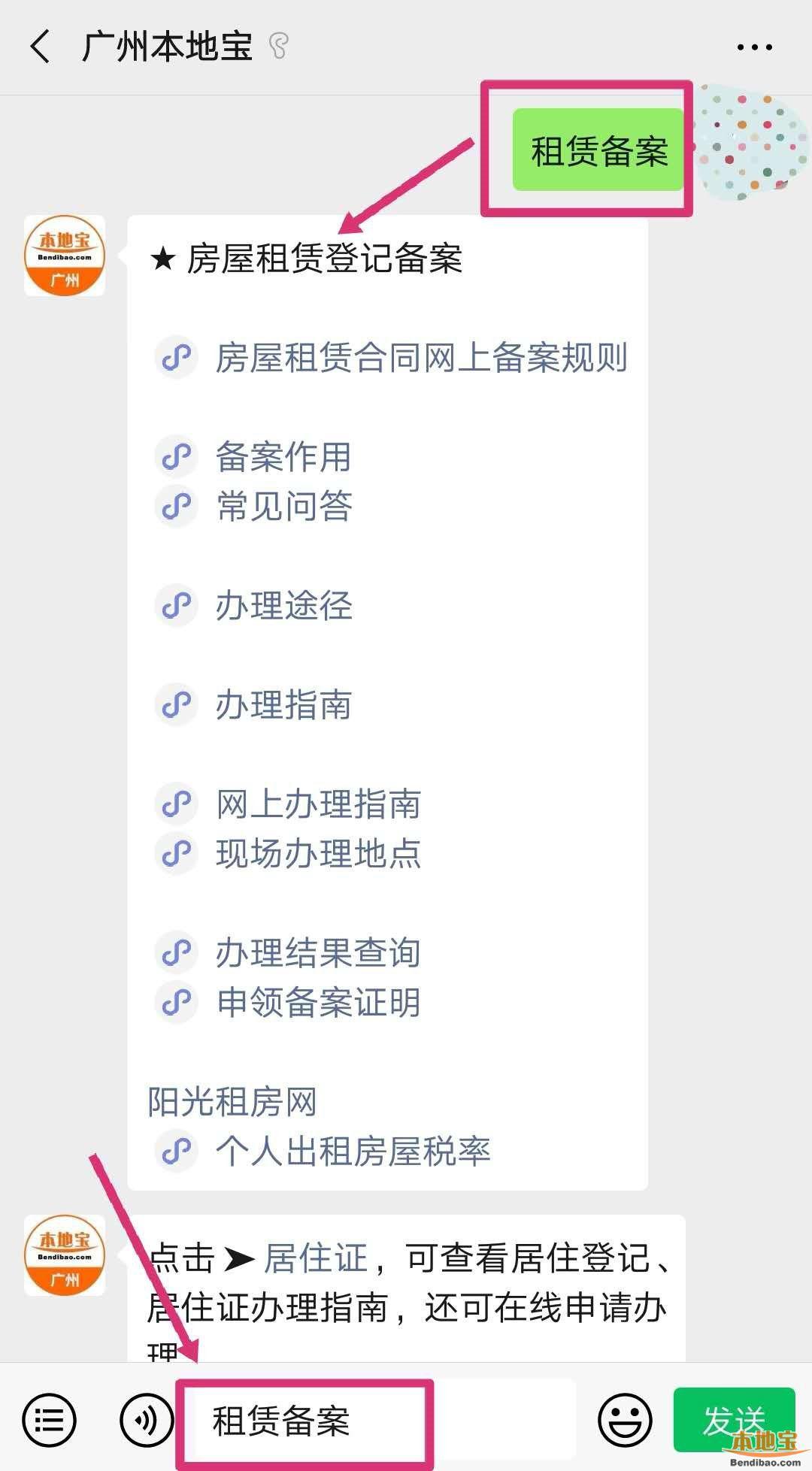 广州居住证办理流程_2020广州居住证办理材料有哪些?- 广州本地宝