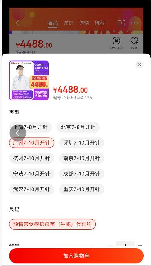 广州生蛇疫苗多少钱一只?