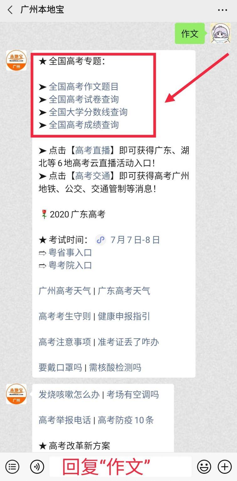 2020年广东高考作文题目点评