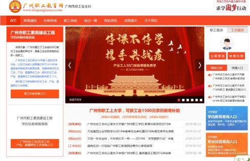 2020广州职工学历教育补助项目管理员网上审核操作指引