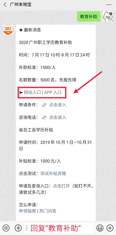 2020广州职工学历教育补助对象
