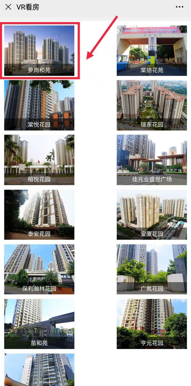 2020广州户籍家庭公租房网上看房操作指引(APP+微信)