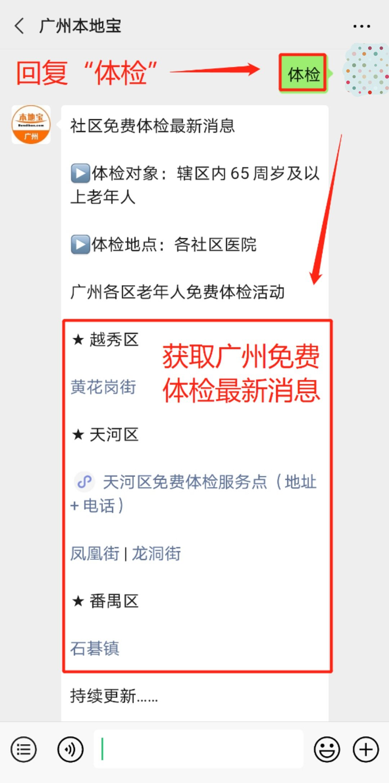 2020广州海珠区江南中街免费体检(对象+时间+地点)