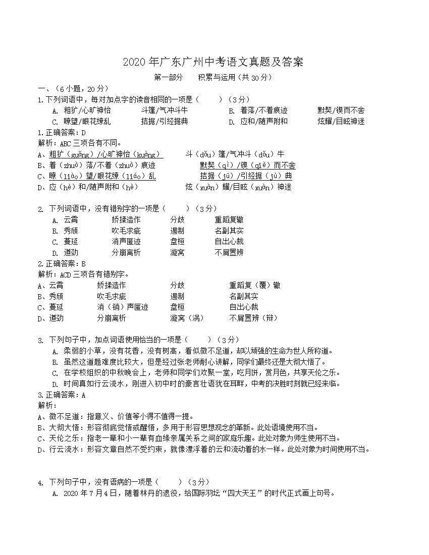 http://www.weixinrensheng.com/jiaoyu/2263001.html