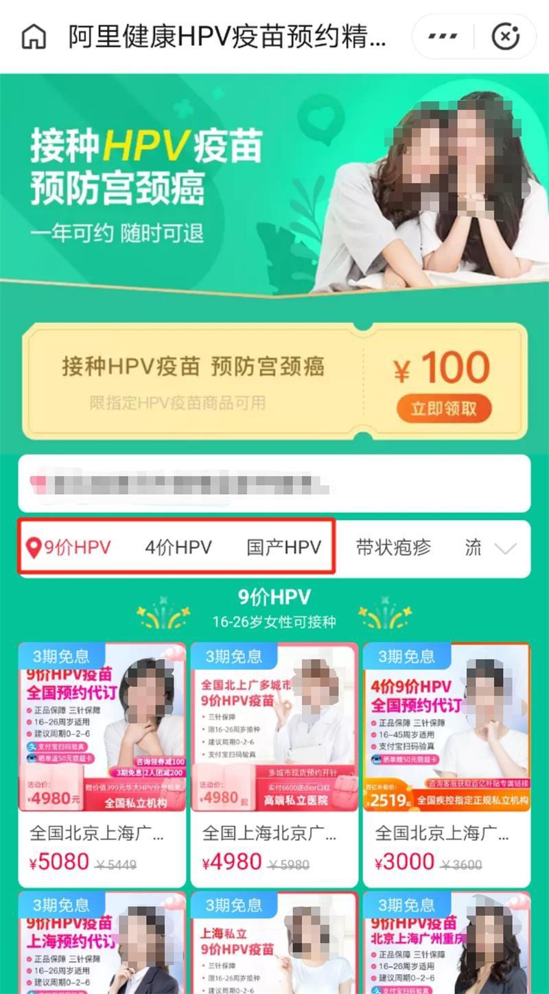 广州hpv疫苗在哪里预约?(支付宝)