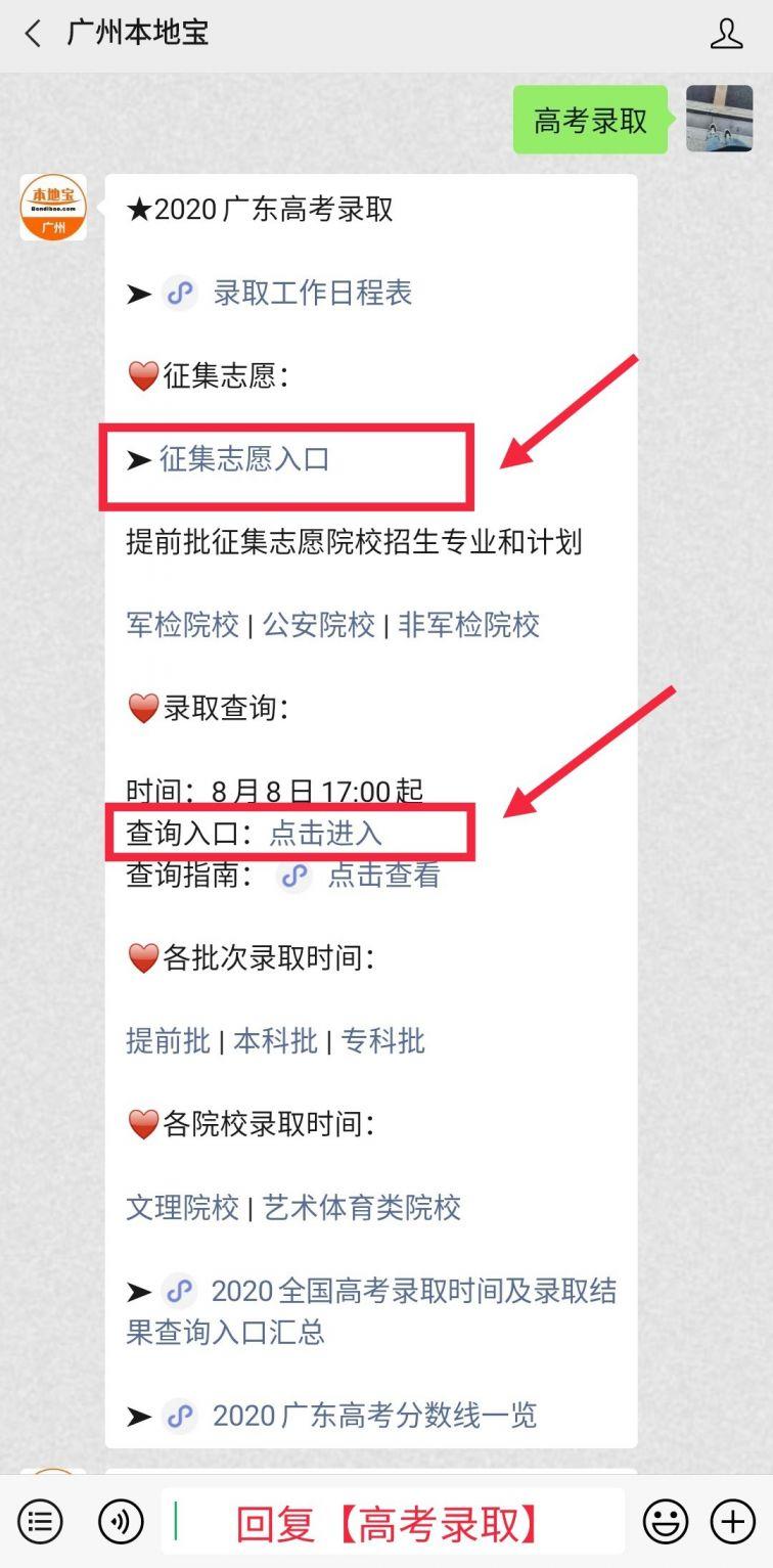 2020广东高考已完成科类录取的部分院校名单(截至8月17日)