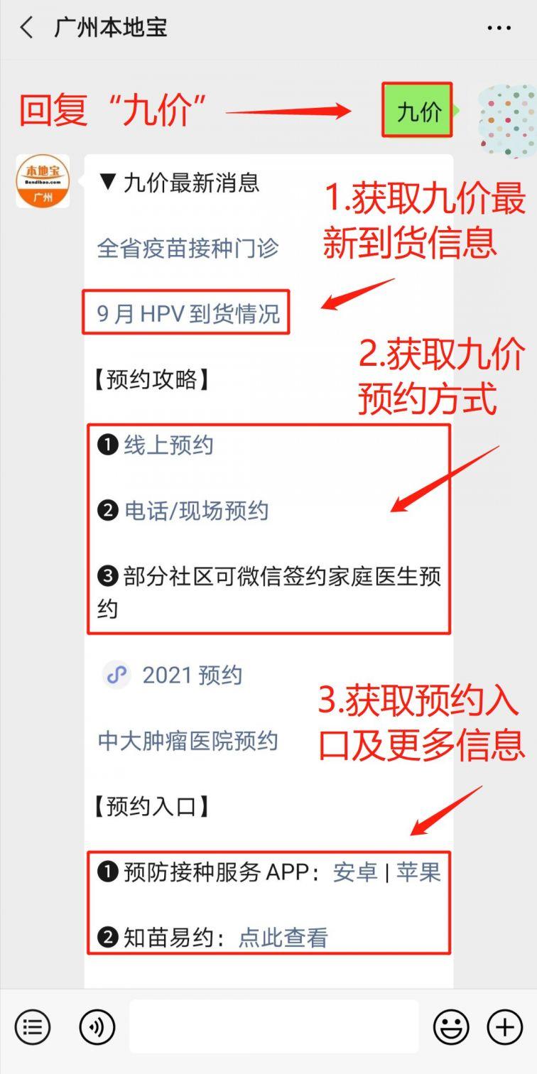 广州天河区猎德街宫颈癌疫苗最新消息(持续更新)