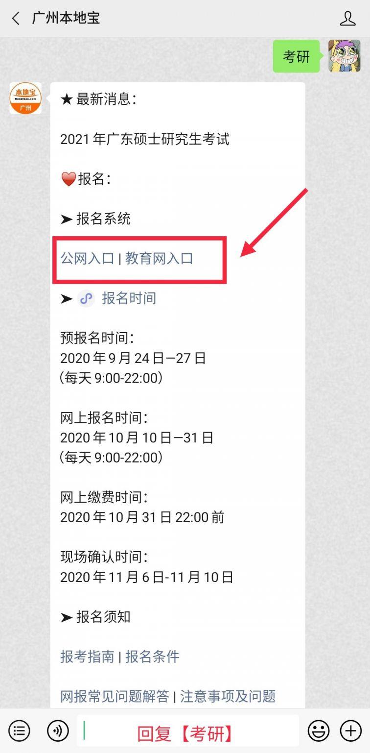 2021年硕士研究生招生考试广州市