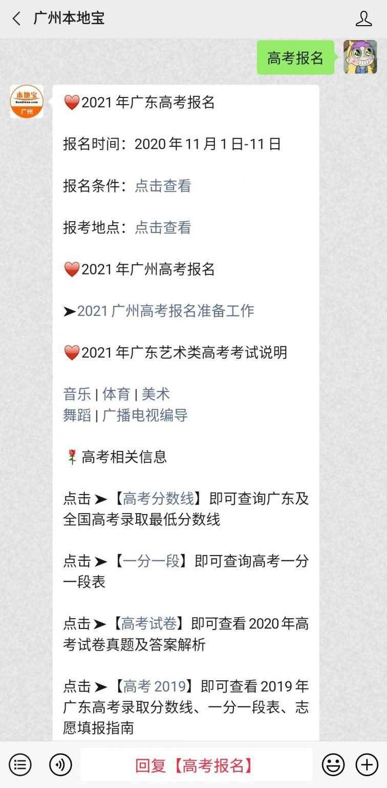 2021年广州随迁子女高考资格审核什么时候开始?