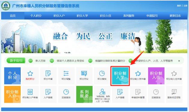 2021广州各区积分入学最新消息(持续更新)