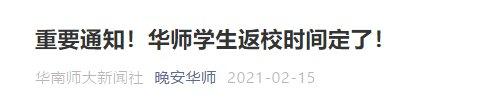 2021年华南师范大学春季开学时间(附返校通知全文)